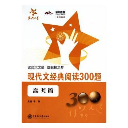 现代文经典阅读300题(高考篇)