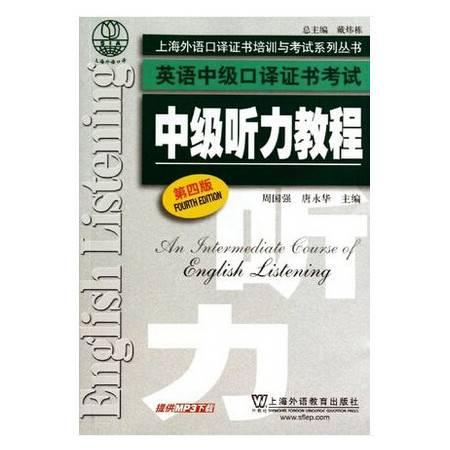 英语中级口译证书考试中级听力教程(第4版)/上海外语口译证