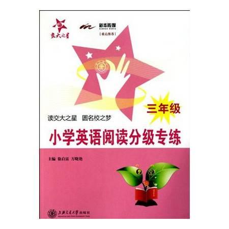 小学英语阅读分级专练(3年级)