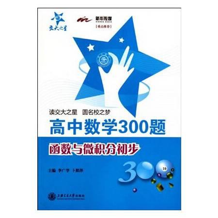 高中数学300题(函数与微积分初步)