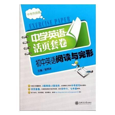 初中英语阅读与完形(中考热身篇)/中学英语活页套卷
