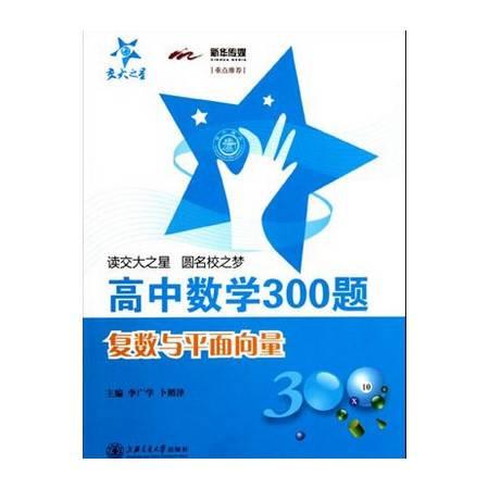 高中数学300题(复数与平面向量)