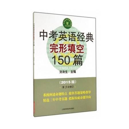 中考英语经典完形填空150篇(2015版第9次修订)/中学