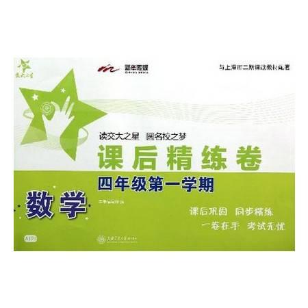 数学课后精练卷(4年级第1学期与上海市二期课改教材配套)