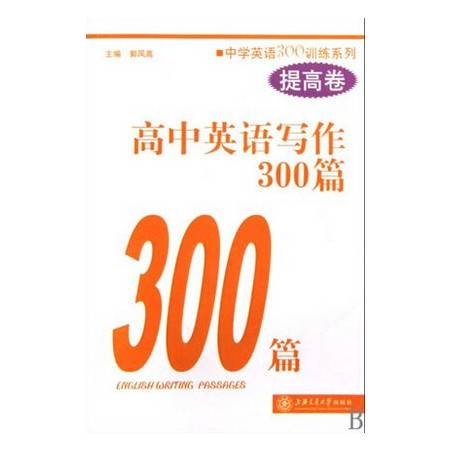 高中英语写作300篇(提高卷)/中学英语300训练系列
