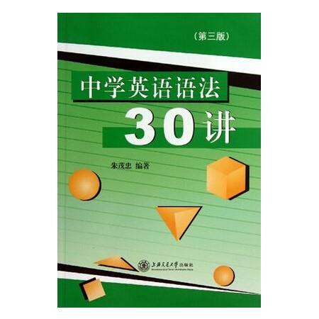 中学英语语法30讲(第3版)