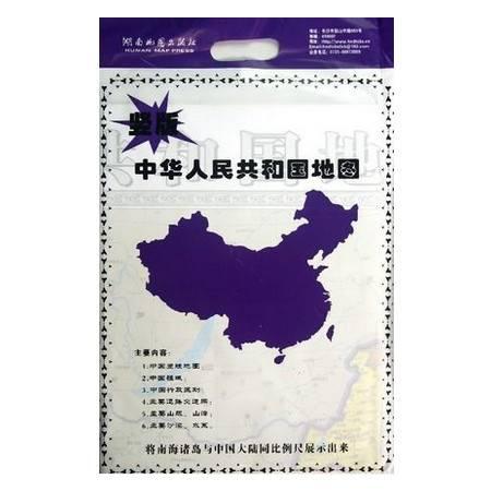 竖版中华人民共和国地图(1:6700000)