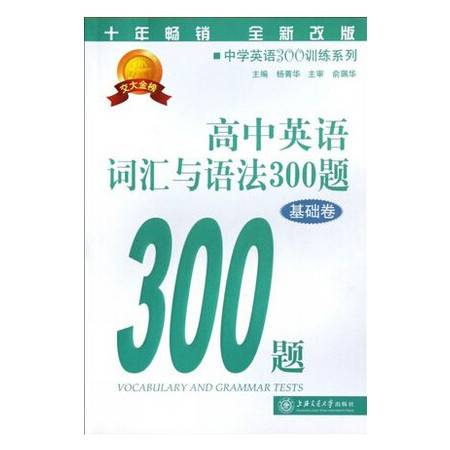 高中英语词汇与语法300题(基础卷全新改版)/中学英语30
