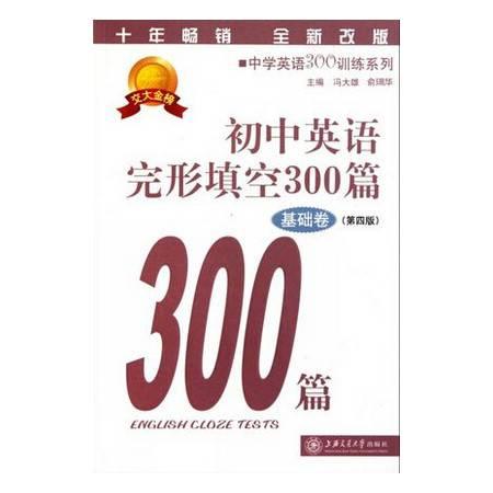 初中英语完形填空300篇(基础卷第4版全新改版)/中学英语