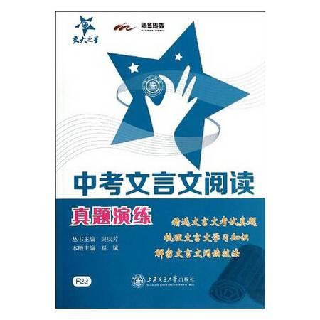 中考文言文阅读真题演练