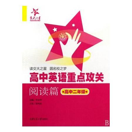 高中英语重点攻关(阅读篇高2)/交大之星中学英语点睛丛书