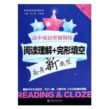 阅读理解+完形填空(高考新题型)/高中英语星级训练