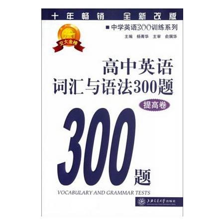 高中英语词汇与语法300题(提高卷全新改版)/中学英语30