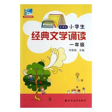 新课程小学生经典文学诵读(1年级)