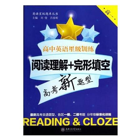阅读理解+完形填空(高1高考新题型)/高中英语星级训练