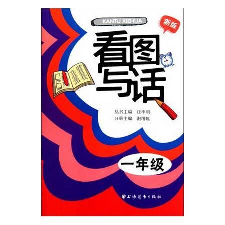 看图写话(1年级新版)