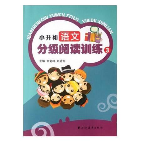 小升初语文分级阅读训练(3)