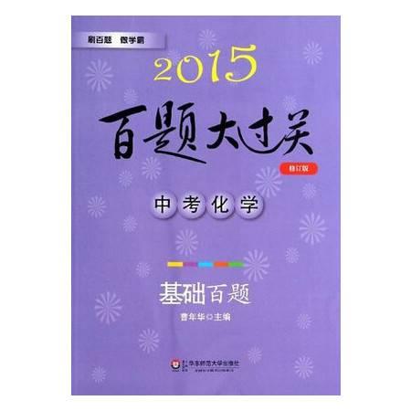 中考化学(基础百题修订版)/2015百题大过关