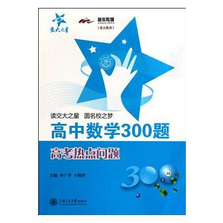 高中数学300题(高考热点问题)