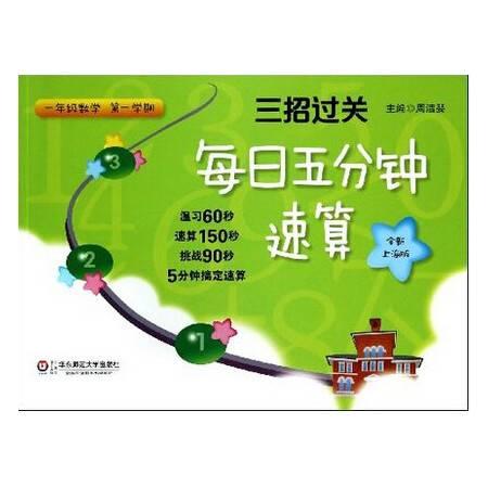 三招过关每日五分钟速算(1年级数学第1学期全新上海版)