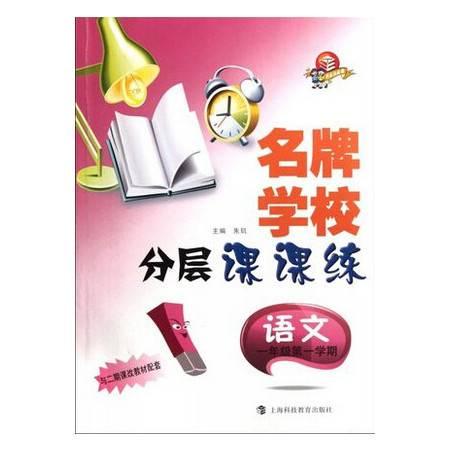 语文(1年级第1学期与二期课改教材配套)/名牌学校分层课课练