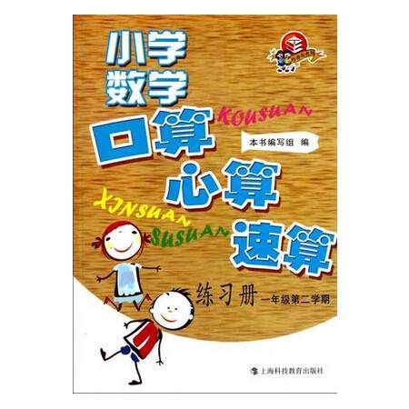 小学数学口算心算速算练习册(1年级第2学期)