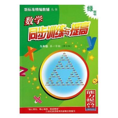 数学同步训练与提高(9年级第1学期修订版)/新标准精编教辅