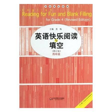 英语快乐阅读与填空(4年级修订版)