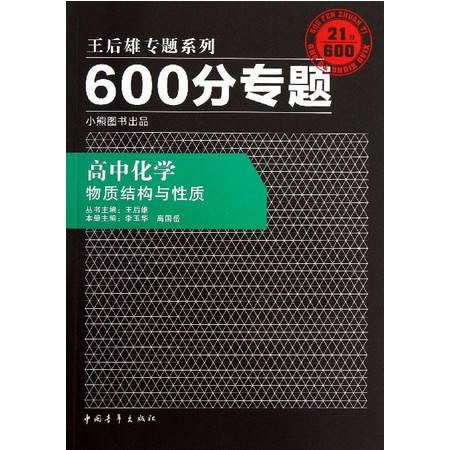 高中化学(物质结构与性质)/600分专题王后雄专题系列