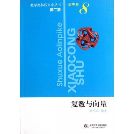 复数与向量(第2版)/数学奥林匹克小丛书