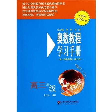 奥数教程学习手册(高3配奥数教程第6版)