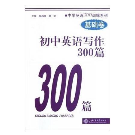初中英语写作300篇(基础卷)/中学英语300训练系列