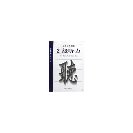 日语能力测验出题倾向对策(2级听力)