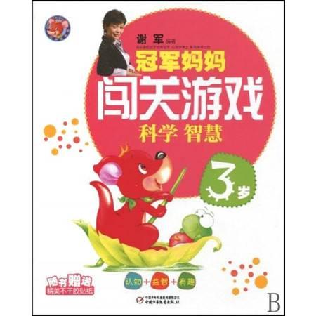 科学智慧(3岁)/冠军妈妈闯关游戏