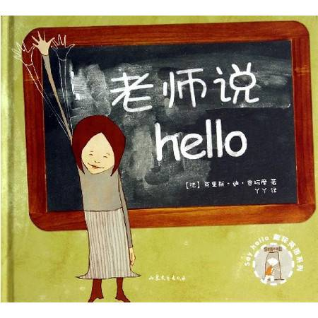 老师说hello(精)/say hello趣味英语系列
