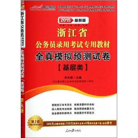 基层类全真模拟预测试卷(2015最新版浙江省公务员录用考试专用教材)