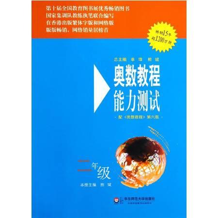 奥数教程能力测试(2年级配奥数教程第6版)