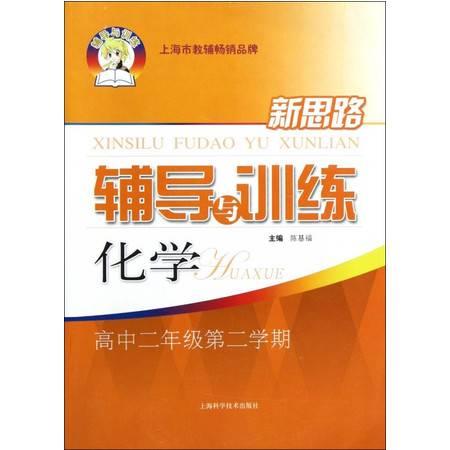 化学(高2第2学期)/新思路辅导与训练