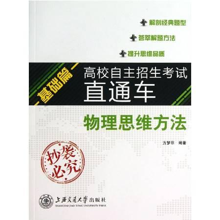 物理思维方法(基础篇高校自主招生考试直通车)