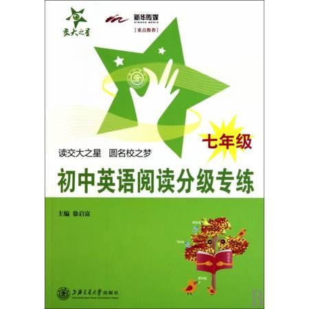 初中英语阅读分级专练(7年级)