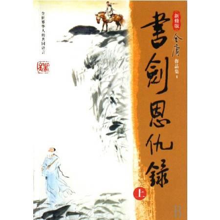 书剑恩仇录(上下新修版)/金庸作品集