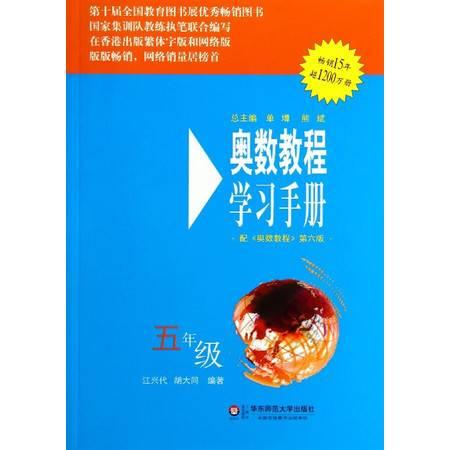 奥数教程学习手册(5年级配奥数教程第6版)