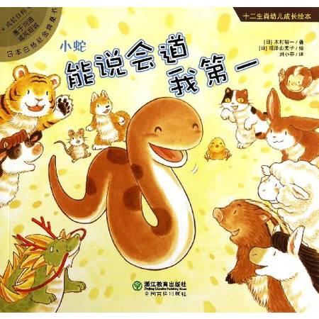 能说会道我第 一(小蛇)/十二生肖幼儿成长绘本
