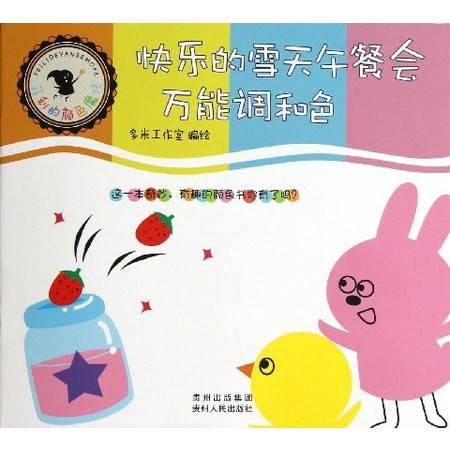快乐的雪天午餐会(万能调和色)/菲利的颜色魔法