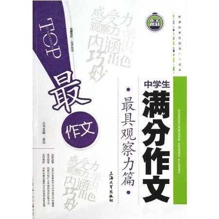 中学生满分作文(最具观察力篇)/最作文