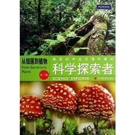 从细菌到植物(第3版美国初中主流理科教材)/科学探索者