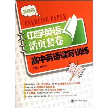 高中英语读写训练(基础篇)/中学英语活页套卷