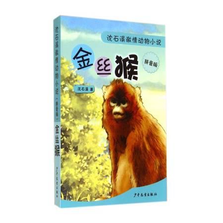 金丝猴(拼音版)/沈石溪激 情动物小说