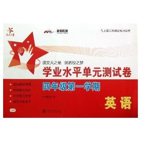 英语(附光盘4年级第1学期与上海二期课改教材配套)/学业水