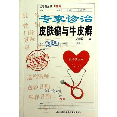 专家诊治皮肤癣与牛皮癣(升级版)/挂号费丛书